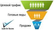 Лид-маркетинг и горячие лиды Услуги колл-центра (входящая и исходящая