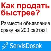 Разместить рекламу на 200 ТОП-медиа сайтах. Вся Украина
